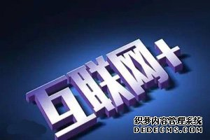 <b>重庆公司建设企业门户网站的10点优势</b>