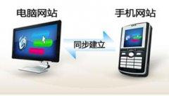 重庆网站制作公司浅谈:微信官网及手机网站制