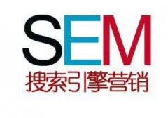 什么是SEM百度竞价?
