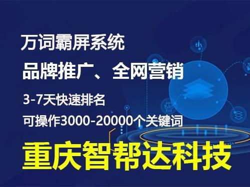 重庆网站建设就找专业的网站建设公司
