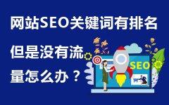 网站SEO关键词有排名但是没有流量怎么办?