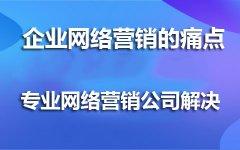 重庆网络推广公司浅谈:企业网络营销5大痛点