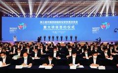 西部国际投资贸易洽谈会重庆成功举行